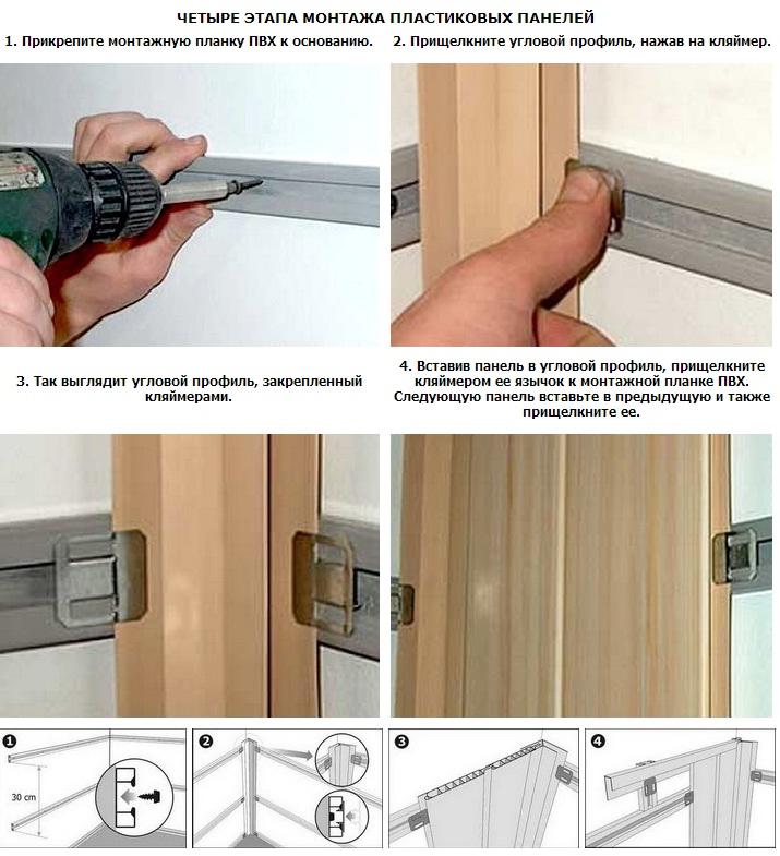 Монтаж стеновых панелей для ванной с обрешёткой