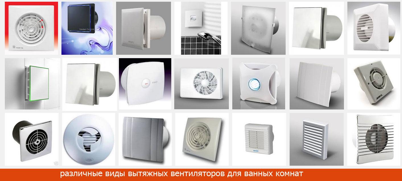 настенный вентилятор вытяжной в ванную комнату
